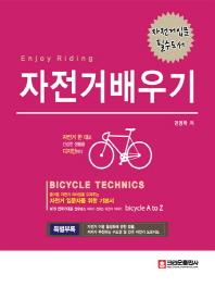 자전거 배우기