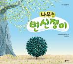 나무는 변신쟁이(과학 그림동화 25)(양장본 HardCover)