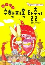 수학지옥 탈출기(어리버리)(살림 랄랄라 수학 시리즈 1)