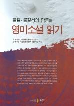 물질 물질성의 담론과 영미소설 읽기(양장본 HardCover)