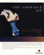 한성준 한영숙류 전통 춤 승무