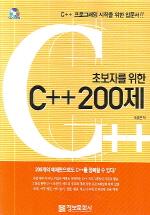 C++ 200제(초보자를 위한)