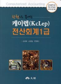 케이렙(KcLep)전산회계 1급(한권으로 끝내는)