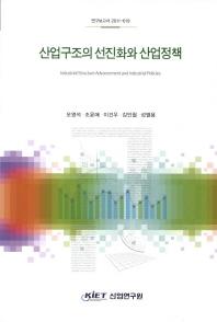 산업구조의 선진화와 산업정책(연구보고서 2011-619)