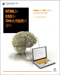 HTML5 CSS3 자바스크립트의 정석(에이콘 웹 프로페셔널 시리즈 48)