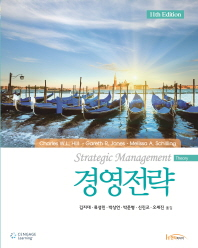 경영전략(11판)