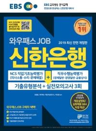 신한은행 기출유형분석 + 실전모의고사(3회)(2019)(EBS 와우패스JOB)