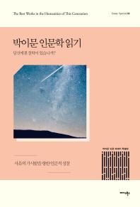 박이문 인문학 읽기