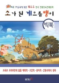 소가 된 게으름뱅이(빅북)(양장본 HardCover)