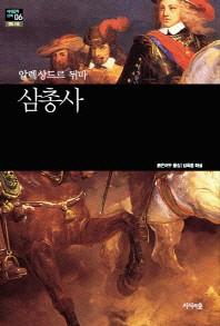 삼총사(세계문학산책 6)