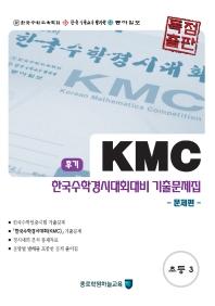 KMC 한국수학경시대회대비 기출문제집 후기 초등 3학년(전2권)