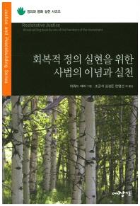 회복적 정의 실현을 위한 사법의 이념과 실천(정의와 평화 실천 시리즈)