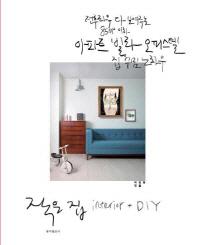작은 집 인테리어(interior+DIY)