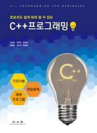 C++ 프로그래밍(초보자도 쉽게 따라할 수 있는)