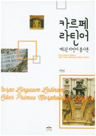 카르페 라틴어. 1: 라틴어 품사론