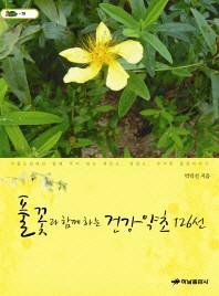 풀꽃과 함께 하는 건강약초 126선(거북이 79)