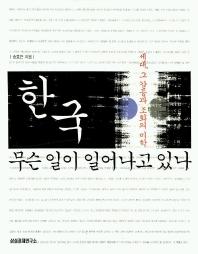 한국 무슨일이 일어나고 있나