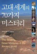 고대세계의 70가지 미스터리