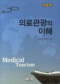 의료관광의 이해(개정판)