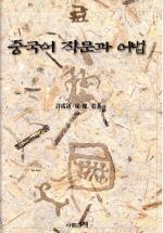 중국어 작문과 어법