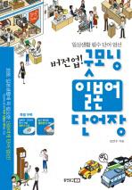 버전업 굿모닝 일본어 단어장(MP3CD1장, 셀로판지포함)