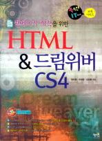 HTML 드림위버 CS4