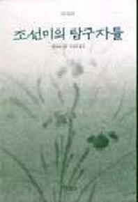 조선미의 탐구자들(학고재 신서 9)