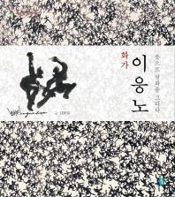 화가 이응노(예술가이야기 2)