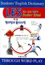LES 학생 영어단어 놀이사전(CD1장포함)(양장본 HardCover)