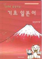 기초일본어(12주로 완성하는)