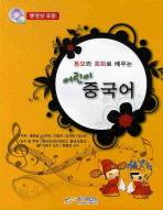 어린이 중국어(동요와 회화로 배우는)(CD1장포함)