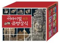 서바이벌 만화 문명상식 세트(전8권)