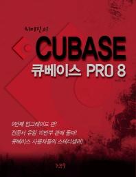 큐베이스 PRO 8(최이진의)(CD1장포함)