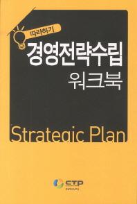 경영전략수립 워크북 (새책)