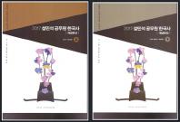 설민석 공무원 한국사 개념완성 상하 세트(2017)(전2권)
