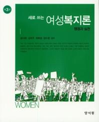 새로 쓰는 여성복지론(3판)