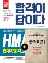 HMAT 현대자동차그룹 인적성검사 종합편(2018)