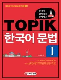TOPIK 한국어 문법. 1(한국어 선생님과 함께하는)(개정판 3판)