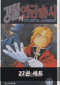 강철의 연금술사 1~27권 세트(완결)(전27권)