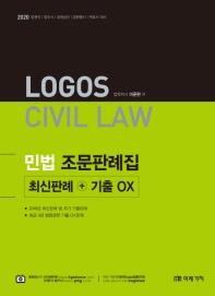 민법 조문판례집 최신판례 + 기출 OX문제(2020)(Logos Civil Law)