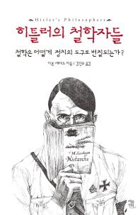 히틀러의 철학자들