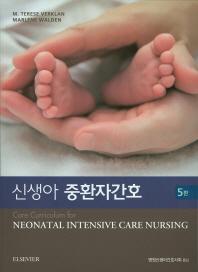 신생아 중환자간호(5판)