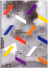 세계의 유명 건축물 투어(양장본 HardCover)