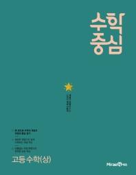 고등 수학(상)(2021)(수학중심)