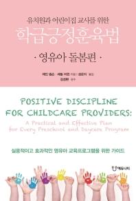 학급긍정훈육법: 영유아 돌봄편(유치원과 어린이집 교사를 위한)