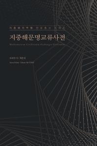 지중해문명교류사전(지중해지역원 인문총서 시리즈)(양장본 HardCover)