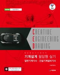 기계설계 필답형 실기: 일반기계기사 건설기계설비기사
