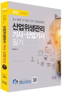 산업위생관리기사 산업기사 필기(2021)(3판)