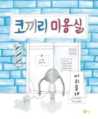 코끼리 미용실(노란상상 그림책 56)(양장본 HardCover)