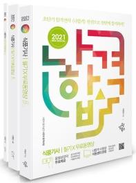 식품기사 필기+무료동영상(2019)(나합격)(전3권)